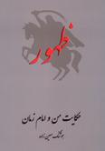 Hiden Imam Book